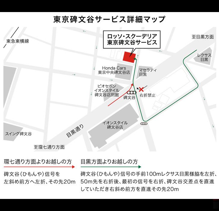 東京碑文谷サービス詳細マップ